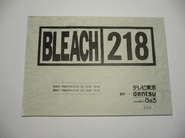 台本 BLEACHブリーチ 218/テレビ東京 グッズの画像