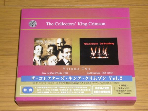 帯付 国内盤 ザ・コレクターズ・キング・クリムゾン  Vol.2