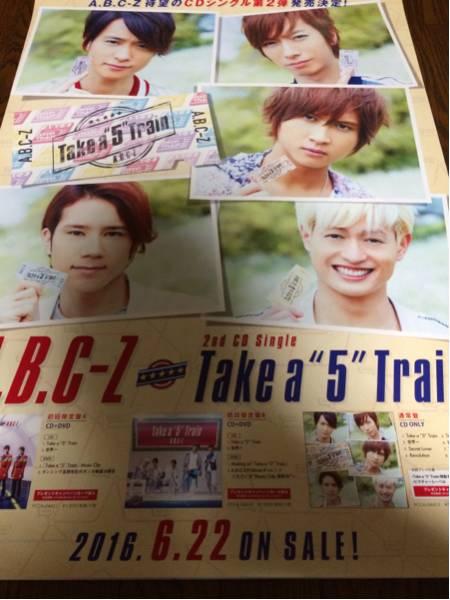 ポスター★A.B.C-Z Take a 5 Train
