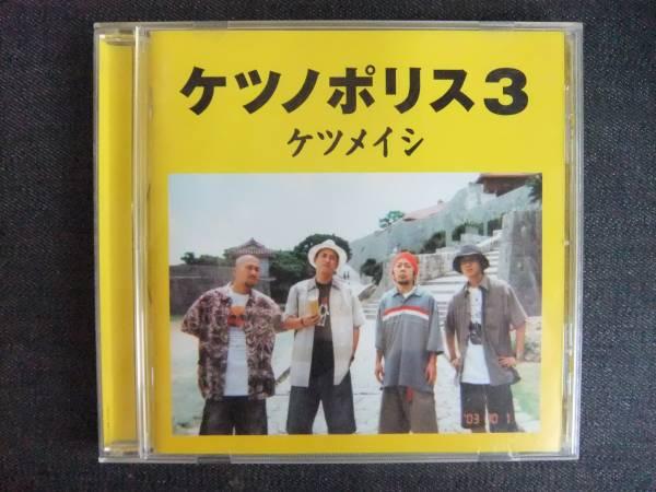 CDアルバム-3  ケツメイシ  ケツノポリス3  _画像1