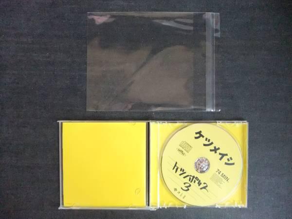 CDアルバム-3  ケツメイシ  ケツノポリス3  _画像3
