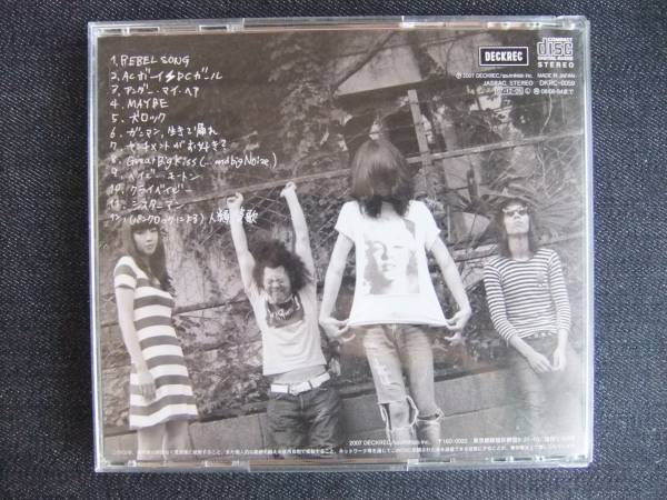 CDアルバム-3 毛皮のマリーズ マイ・ネーム・イズ・ロマンス _画像2
