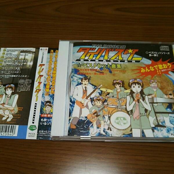 中古CD FNS地球特捜隊ダイバスターベストヒット曲集 小林幸子 コンサートグッズの画像