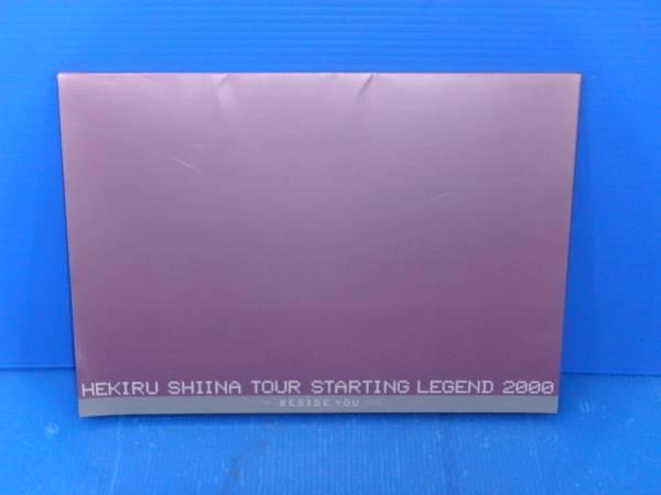 ★椎名へきる/TOUR STARTING LEGEND 2000パンフレット
