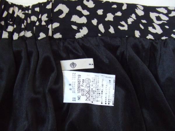マジェスティックレゴン フレアミニスカート サイズF 女性用 レディース ボトムス 柄スカート バックファスナー 送料無料 匿名配送