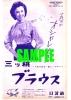 ■1578 昭和31年のレトロ広告 三ツ桃ブラウス 若尾文子