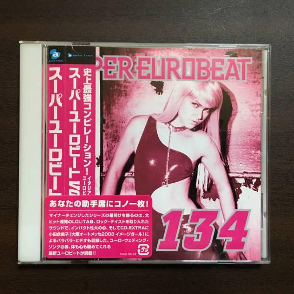 ★☆SUPER EUROBEAT VOL.134 / スーパーユーロビート☆★