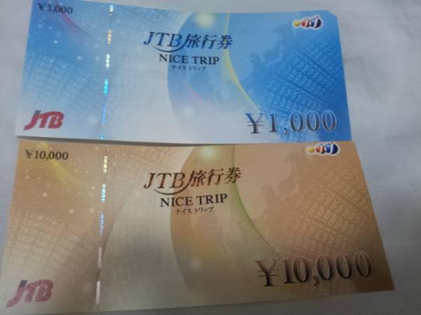 ★送料無料★JTB旅行券 ナイストリップ ¥11000分_画像1