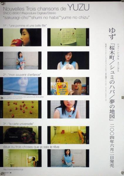 ゆず 北川悠仁 岩沢厚治 石原さとみ B2ポスター (1S15004)