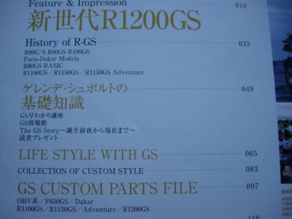 BMW BOXER Journal別冊 GSのすべて R1200GS徹底解剖+_画像2
