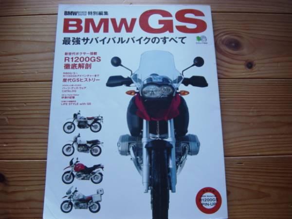 BMW BOXER Journal別冊 GSのすべて R1200GS徹底解剖+_画像1
