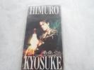 HIMURO KYOSUKE シングルCD (魂を抱いてくれ)