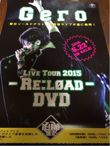 ポスター★GERO LIVE TOUR 2015 RE:LOAD