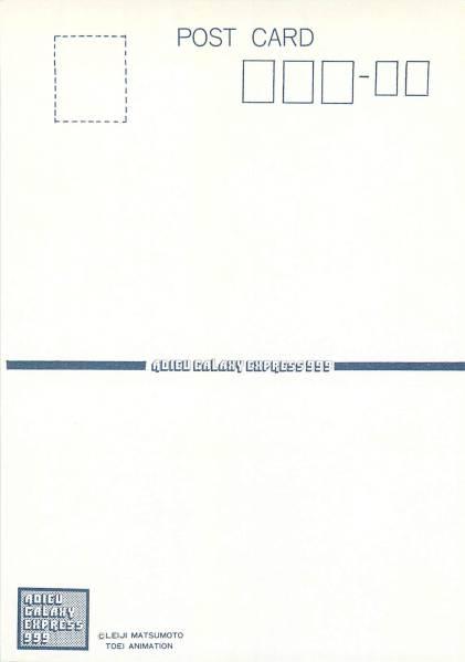 49839松本零士『銀河鉄道999』公開時未使用ポストカ-ド_画像2
