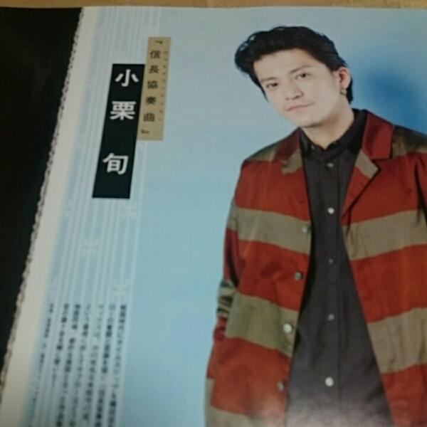 7p◆日本映画navi 2016.1 小栗旬 Kis-My-Ft2 藤ヶ谷太輔 信長協奏曲