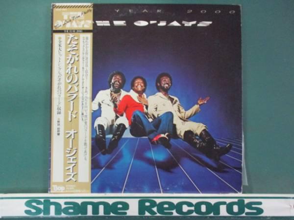 O'Jays - The Year 2000 // 5点で送料無料!! LP_画像1