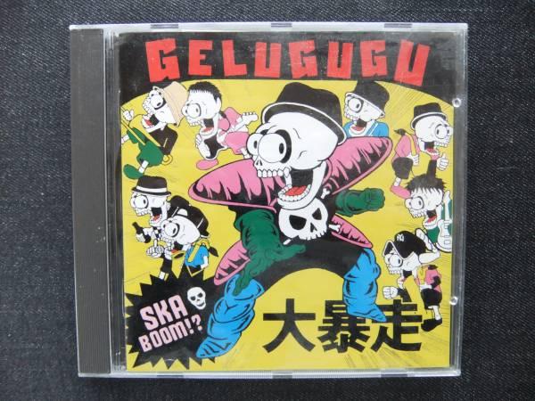 CDアルバム-2  GELUGUGU  SKA BOOM!?( 帯付き  ゲルググ_画像1