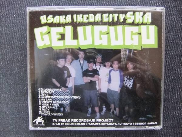 CDアルバム-2  GELUGUGU  SKA BOOM!?( 帯付き  ゲルググ_画像2