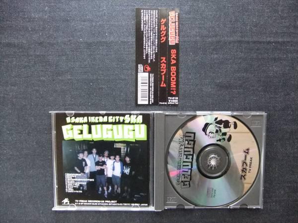 CDアルバム-2  GELUGUGU  SKA BOOM!?( 帯付き  ゲルググ_画像3