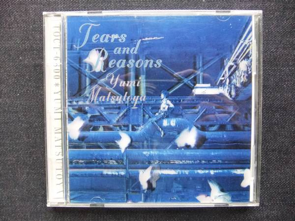 CDアルバム-2    松任谷由実  TEARS AND REASONS