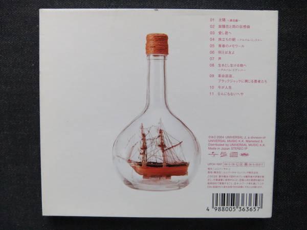 CDアルバム-2    森山直太朗  新たなる香辛料を求めて _画像2