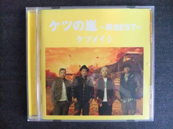 CDアルバム-3  ケツメイシ  ケツの嵐 ~秋BEST~  帯付き_画像1