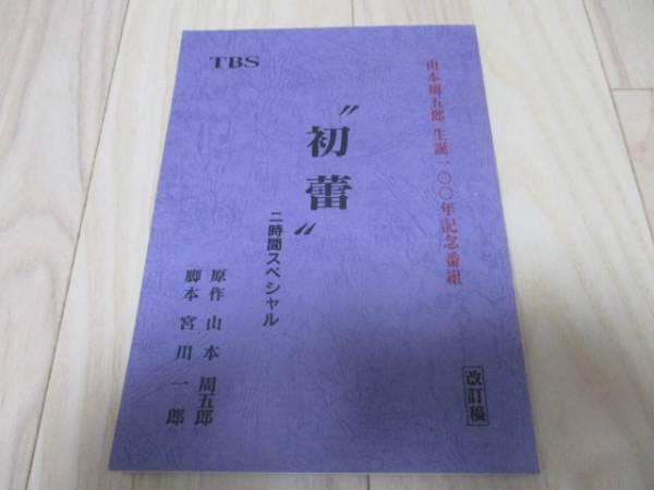東山紀之「初蕾」台本 コンサートグッズの画像