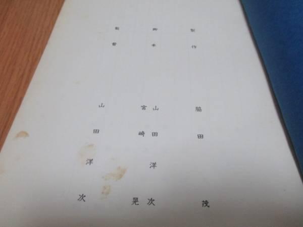 山田洋次&ハナ肇のゴールデンコンビ「喜劇 一発勝負」台本_画像2