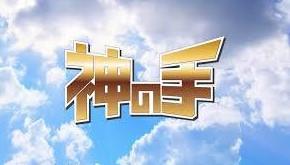 神の手 PASSPO☆ パスポ ミニフォトブック 新品 ライブグッズの画像