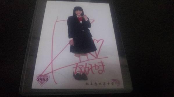 私立恵比寿中学 生写真 中山莉子 サイン入 1 ライブグッズの画像