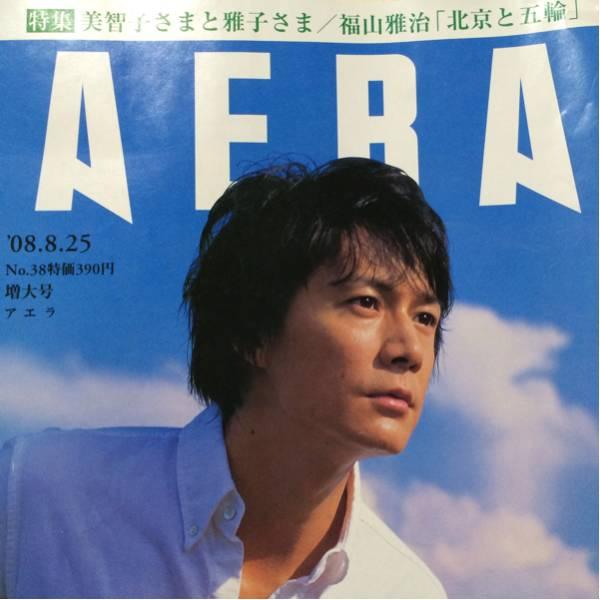 福山雅治 アエラ AERA 2008 No.38 増大号 美智子さま 雅子さま