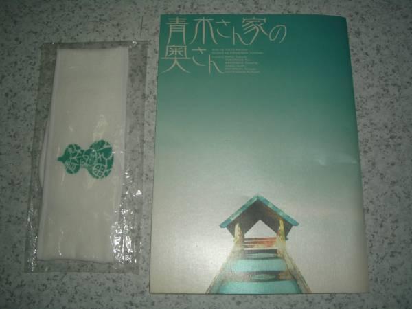 嵐♪大野智♪青木さん家の奥さん♪パンフレット 記念品 セット