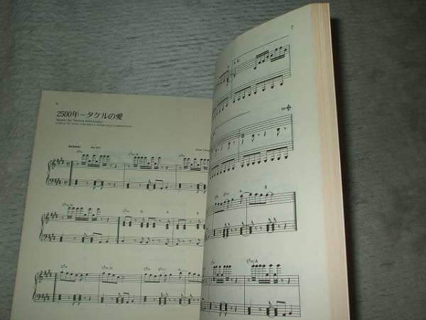 楽譜ピアノソロ松岡直也【ハートカクテル vol.2】わたせせいぞう_画像3