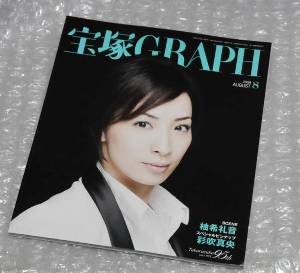 宝塚graph2009年*真飛聖 柚希礼音エリザベート水夏希/宝塚グラフ