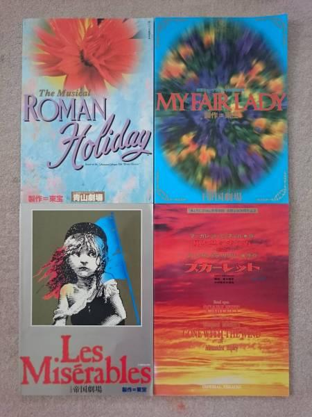 ミュージカルパンフ4冊 ローマの休日・風と共に去りぬ堀越◆送込