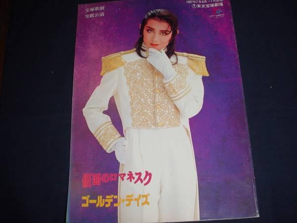 ■ 宝塚歌劇 仮面のロマネスク ゴールデン・デイズ1997年雪組