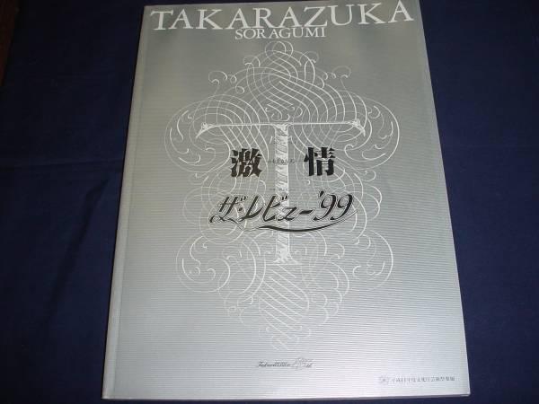 ■宝塚歌劇 激情ホセとカルメン ザ・レビュー'99 1999年
