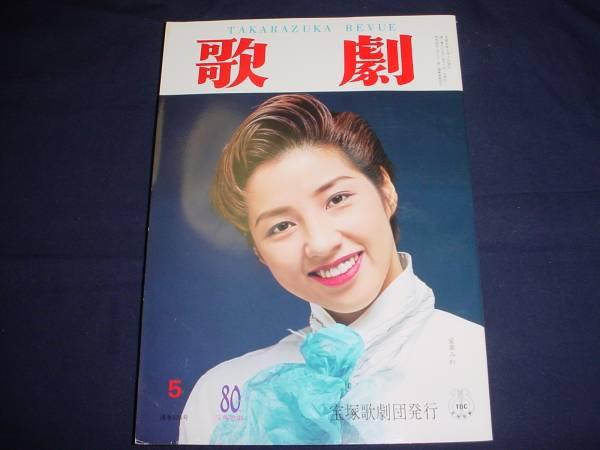 ■TAKARAZUKA REVUE 歌劇1994年5月号 通巻824