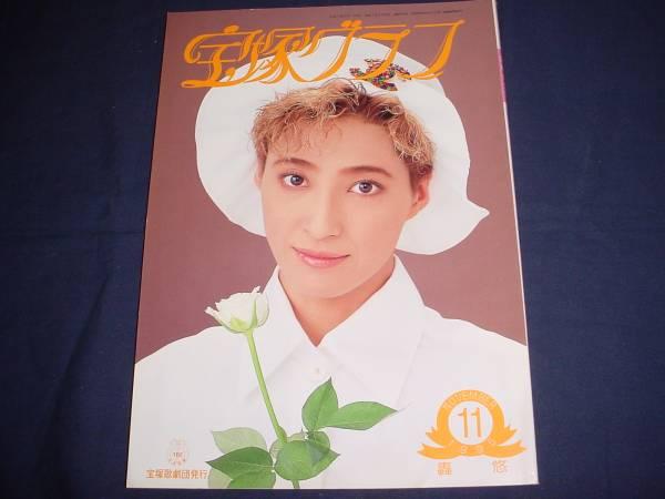 ■宝塚歌劇 宝塚グラフ1995年11月号通巻582 表紙:轟悠