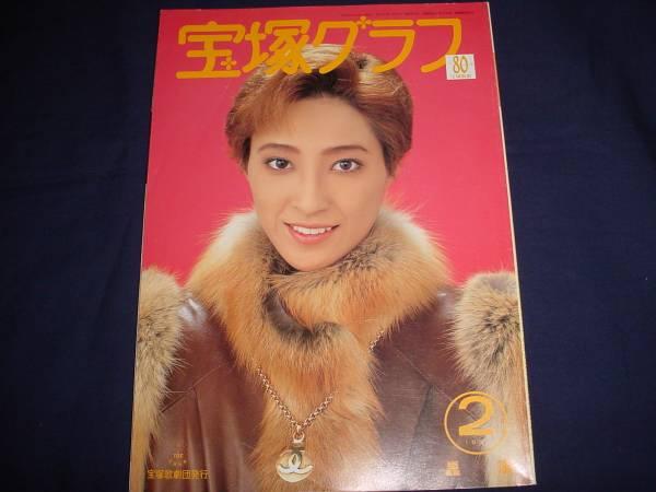 ■宝塚歌劇 宝塚グラフ 1994年2月 通巻561 表紙:轟悠