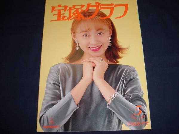 ■宝塚歌劇 宝塚グラフ1996年5月通巻588号 表紙:白城あやか