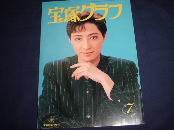 ■宝塚歌劇 宝塚グラフ1996年7月通巻590号 表紙:轟悠