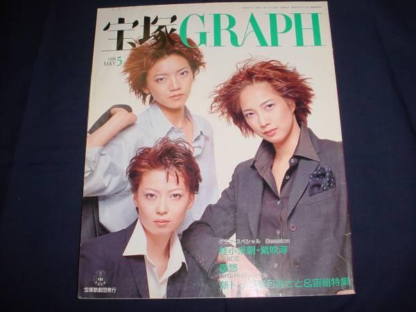 ■宝塚GRAPH1998年5月通巻612号 表紙:匠、和央、絵麻