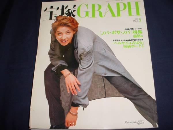■宝塚GRAPH1999年5月通巻624号 表紙:愛華みれ