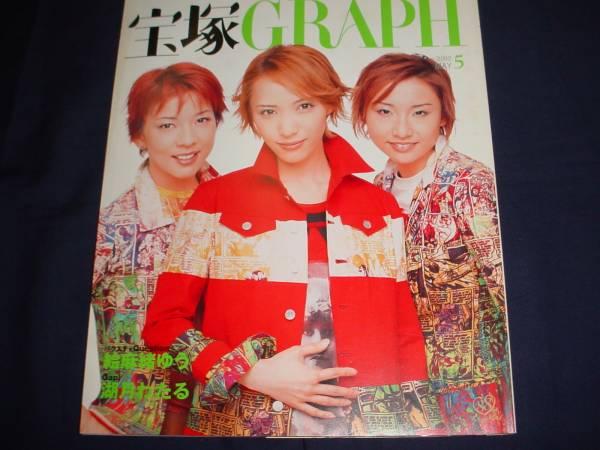 ■宝塚GRAPH2002年5月通巻660号 表紙:貴城、大空、霧矢