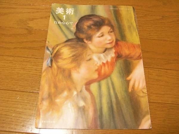 中学 教科書 「美術1 自由な心で」 日本文教出版