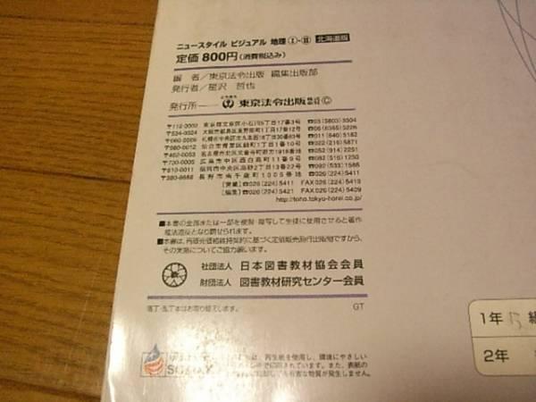 中学 教科書 「ビジュアル 地理 Ⅰ・Ⅱ」 東京法令出版