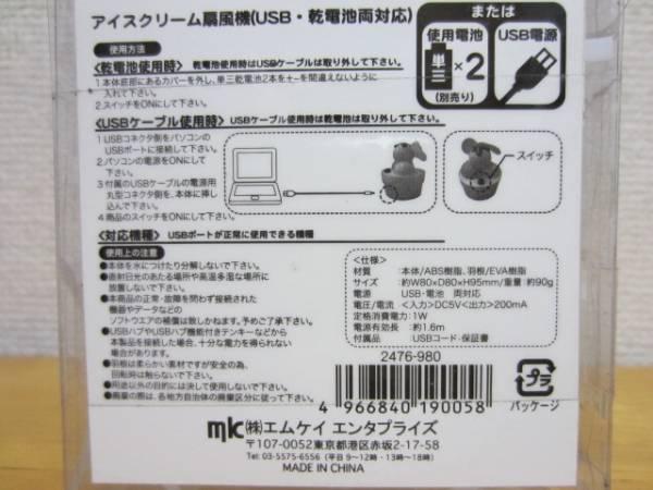☆ アイスクリーム型扇風機 USB・乾電池 2電源 ☆ 未使用品_☆ アイスクリーム型扇風機 USB・乾電池 ☆