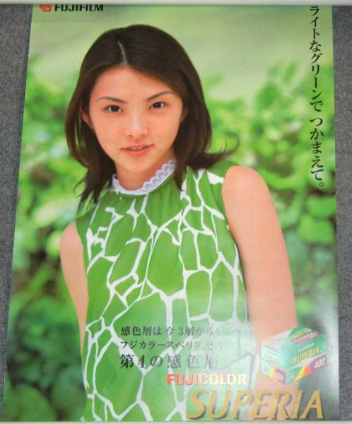 ◆ポスター◆田中麗奈17/フジカラー ライトなグリーンで