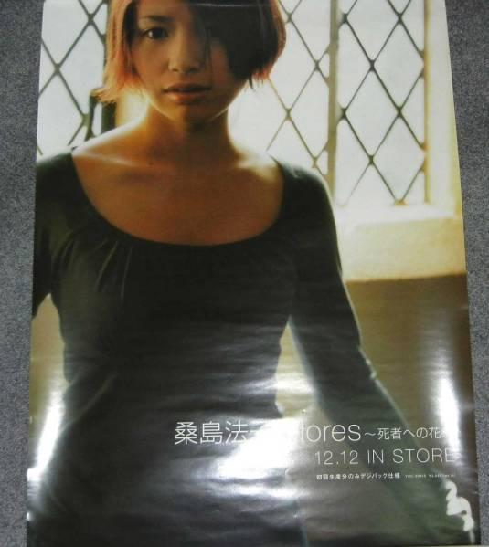 ◆ポスター◆桑島法子/ Flores~死者への花束